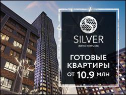 ЖК бизнес-класса Silver от AFI Development Квартиры бизнес-класса от 10,9 млн руб.